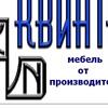 КВИНТА - МЕБЕЛЬ НА ЗАКАЗ [ БЕЛГОРОД ]
