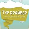 Тур Драйвер | проект Бюро путешествий Алеф