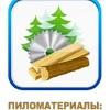 Пиломатериалы доска, брус, опилки, кора, дрова