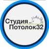 """Студия """"ПОТОЛОК32"""" - натяжные потолки в Брянске"""