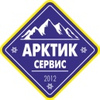 Заправка автокондиционеров в Омске Арктик-Сервис