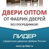 Фабрики дверей России, каталог дверей оптом.