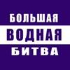 ФЛЕШМОБ - БОЛЬШАЯ ВОДНАЯ БИТВА !!!