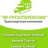 Яр-грузоперевозки - заказ портера, соболя, каблу