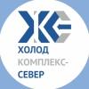ХолодКомплекс-Север