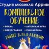 """СТУДИЯ МЮЗИКЛА """"ARRIVA""""- ТАНЦЫ, ВОКАЛ, АКТ. ИГРА"""