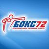 Федерация бокса Тюменской области