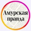 Amurskaya Pravda