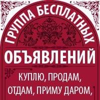 Балашов Объявления