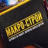 Завод металлоконструкций Макро-Строй