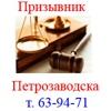 Призывник Петрозаводска