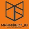 МАНИФЕСТ_16