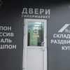"""Гипермаркет дверей """"НОВОДОРС"""",Москва"""