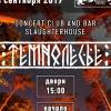 ТЕМНОЛЕСЬЕ/14.09.19/SlaughterHouse Bar
