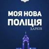Нова поліція м. Харків / Новая полиция г.Харьков