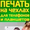 ПЕЧАТЬ НА ЧЕХЛАХ ДЛЯ ТЕЛЕФОНОВ | г. Иваново