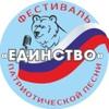 """Фестиваль патриотической песни """"Единство"""""""