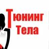 Тюнинг Тела Таганрог