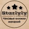 STARLYLY|Чековая книжка желаний для любимого