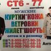 Антон Нина ст6-77