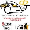 Подключение Яндекс, Гет Такси Санкт-Петербург