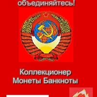 Коллекционер Банкноты Монеты Марки Винтаж