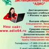 Информационный центр Дистанционного образования