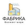 "Бизнес-игра ""ФАБРИКА"""