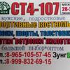Зунг Ле-Чак СТ4-107