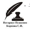Нотариус Пушкино Карпова С.И.