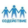 """Центр помощи людям с РАС """"Содействие"""" г.Иваново"""