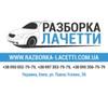 Разборка Лачетти Chevrolet Lacetti  г.Киев