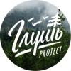 ГЛУШЬ project | Путешествие в заповедный мир