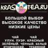 Чай в Красноярске - KrasTea.ru