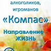 "Реабилитация ""Компас"" (Нижний Новгород)"