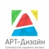"Рекламное агентство ""АРТ-Дизайн"""