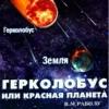 Hercólubus Planeta-Rojo