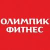 Фитнес-клуб ОЛИМПИК ФИТНЕС г. Мытищи 24/7