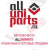 Запчасти для иномарок - Alluniparts.ru