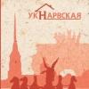 УК Нарвская. Официальная группа.