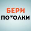 Натяжные потолки во Владимире