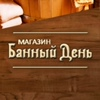 """Магазин """"БАННЫЙ ДЕНЬ"""""""