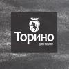 Торино ресторан Октябрьский