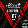 Фестиваль Emergenza 2016/2017 Мск - Semifinal/3