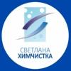 "Химчистка ""Светлана"" г. Сыктывкар"