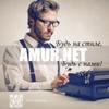 Amur.net | Первый Амурский Портал (Благовещенск)