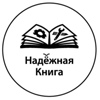 """Издательство """"Надежная книга"""""""