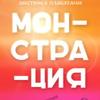 Монстрация 2019 — Волгоград