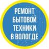 Ремонт бытовой техники в Вологде    на дому