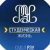 Студенческая Жизнь РЭУ им. Г.В. Плеханова (СФ)